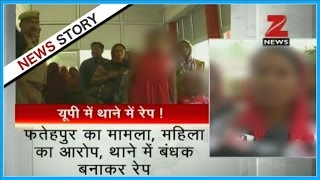 Woman in U.P's Fatehpur alleges gangrape by police officers inside police station(, 2017-04-21T06:20:32.000Z)