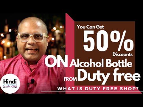 What is Duty Free Shop?   ड्यूटी-फ्री शॉप में शराब इतनी सस्ती क्यों है   Cocktails India   Duty Free
