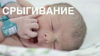 Смотреть видео срыгивания у малыша почему и