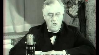 Рузвельт. Править миром