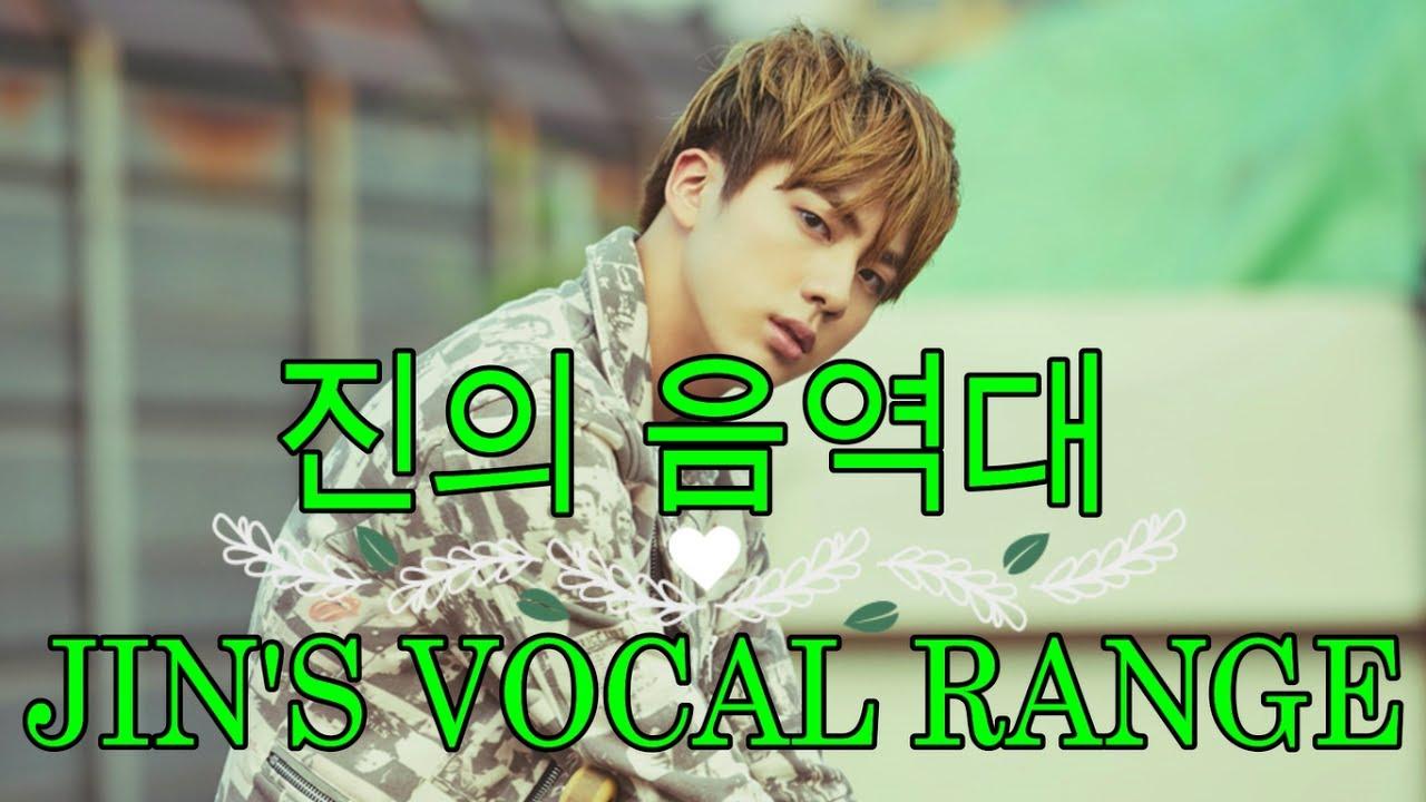방탄소년단 진의 음역대 BTS Jin Vocal Range (G#2 ~ B5) [0옥타브 솔# ~ 3옥타브 시]