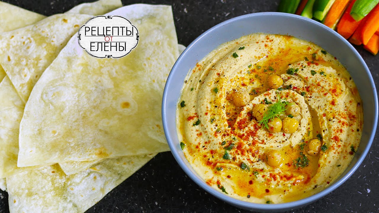 Хумус рецепт от шефповара