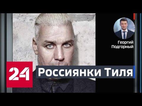 Актрисы из нового видео солиста Rammstein боятся расправы от женоненавистников - Россия 24