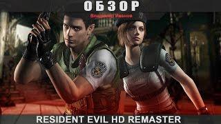 Resident Evil HD Remaster - Обзор [Владимир Иванов]
