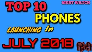 Top 10 Upcoming Mobile Phones in India in July 2018 | List of Mobile launching in July 2018