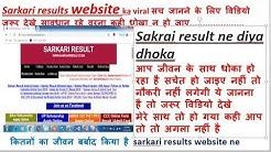 viral sach:sarkariresults ka KALA सच सरकारी रिज़ल्ट ने दिया धोखा LIFE BARBAD KAR DIYA jarur sharekaro