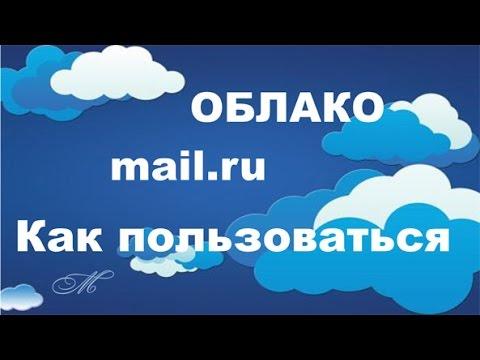 Облако mail.ru  как пользоваться