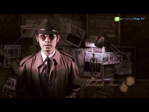 "Sherlock Hoon ""KBANK หุ้นที่กำลังเผชิญความท้าทาย..!!"" Apr 5,2016"