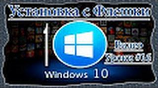 ВидеоУроки #16 - Полная Установка Операционной Системы: Windows 10 PRO 64 Bit с Флешки 32 ГБ