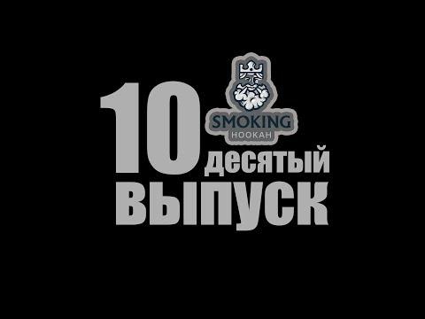 Десятый выпуск . Обзор табака «Сарма». Кальянная Smoking65. Южно-Сахалинск, Амурская 161.