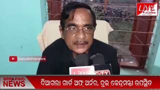 latest odia news
