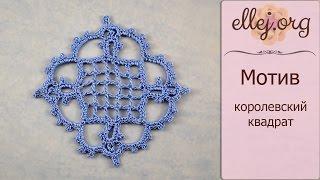 ♥ Мотив Королевский квадрат • Квадратный мотив крючком • Мастер-класс и Схема вязания • ellej.org