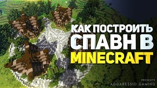 Как построить красивый и декоративный спавн с домиками в minecraft (майнкрафт) - туториал + скачать