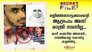 Watch what man did to a couple | Secret File | EP 250 | Kaumudy TV