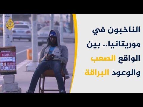 ???? البطالة والاقتصاد.. حلم الناخبين ووعود المرشحين بالانتخابات بموريتانيا  - 12:55-2019 / 6 / 20