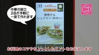 ヘルシオタッチパネル ココロエンジン ax xp200 紹介動画 シャープ