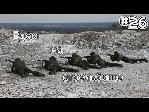 CRMP [amazing Rp] #26 (серия) - Едем на стрельбище