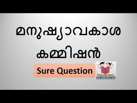 Human Rights Commission - മനുഷ്യാവകാശ കമ്മിഷന്- Kerala PSC Coaching
