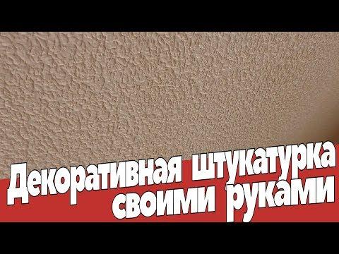 Декоративная штукатурка своими руками. Ремонт квартир Омск