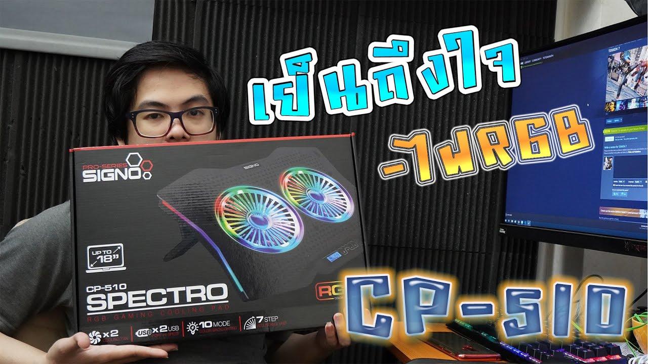 CP-510 Spectro เย็นถึงใจ กับพัดลมระบายความร้อน Notebook