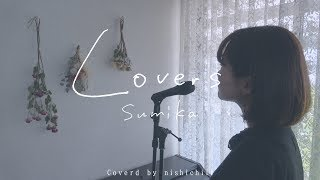 Gambar cover 《歌詞付き》sumika - Lovers(coverd by にしちー)