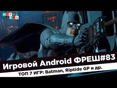 Игровой Android ФРЕШ#83 Batman, Riptide GP и др.
