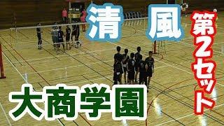 【大阪私学バレー】清風高校 vs 大商学園高校☆第2セット volleyball