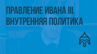 Правление Ивана III. Внутренняя политика. Видеоурок по истории России 6 класс