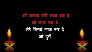 Maa Mansa Meri Laaj Rakh De - Karaoke