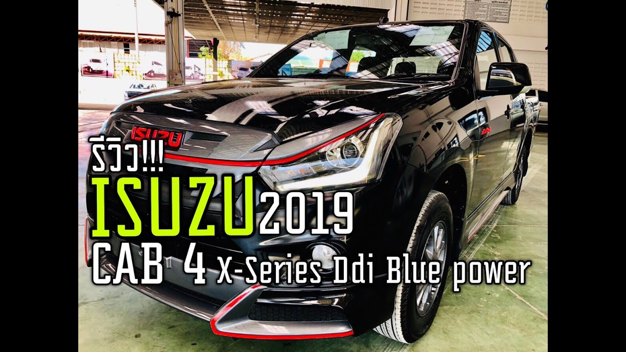 รีวิว รถใหม่ ISUZU CAB 4 X-Seires  Ddi Blue power 2019 By Isuzu Panthong