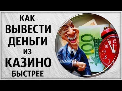 Как вывести деньги. Верификация в лицензионных проверенных онлайн интернет казино. Гаминаторы вулкан