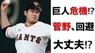2018プロ野球CS 巨人初戦にエース菅野温存⁉︎余裕?その理由とは?