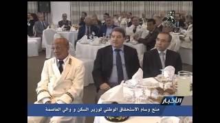 تكريم وزير السكن عبد المجيد تبون ووالي العاصمة عبد القادر زوخ بوسام الاستحقاق الوطني