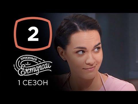 Слава Красовская – Прокинься з Ектором. Выпуск 2 от 22.09.2019