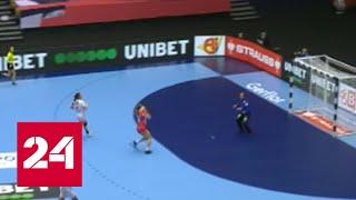 Российские гандболистки победили испанок на чемпионате Европы Россия 24