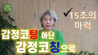 최성애 조벽 tv 행복로그인 - 감정코칭 잘하는 비결 …