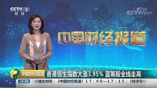 [中国财经报道]香港恒生指数大涨3.95% 蓝筹股全线走高| CCTV财经