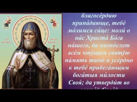 Моли́тва Святителю Митрофану, Воронежскому чудотворцу о благосостоянии  детей.