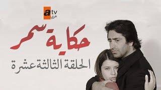 حكاية سمر | الحلقة 13 | مدبلج | atv عربي | Aşka Sürgün