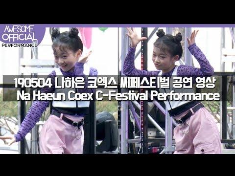 나하은 (Na Haeun) - 190504 코엑스 씨페스티벌 공연 영상 (Coex C-FESTIVAL Performance)