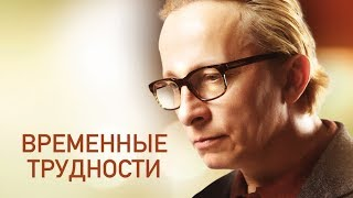 ВРЕМЕННЫЕ ТРУДНОСТИ — русский трейлер