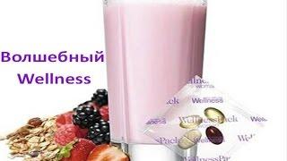 Волшебство Wellness