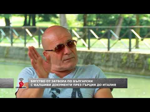 Затворникът беглец Цветан Чарлов пред Любо Огнянов