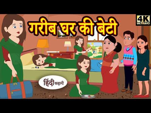 गरीब घर की बेटी - Kahani   Hindi Kahaniya   Bedtime Moral Stories   Hindi Fairy Tales   Funny Story