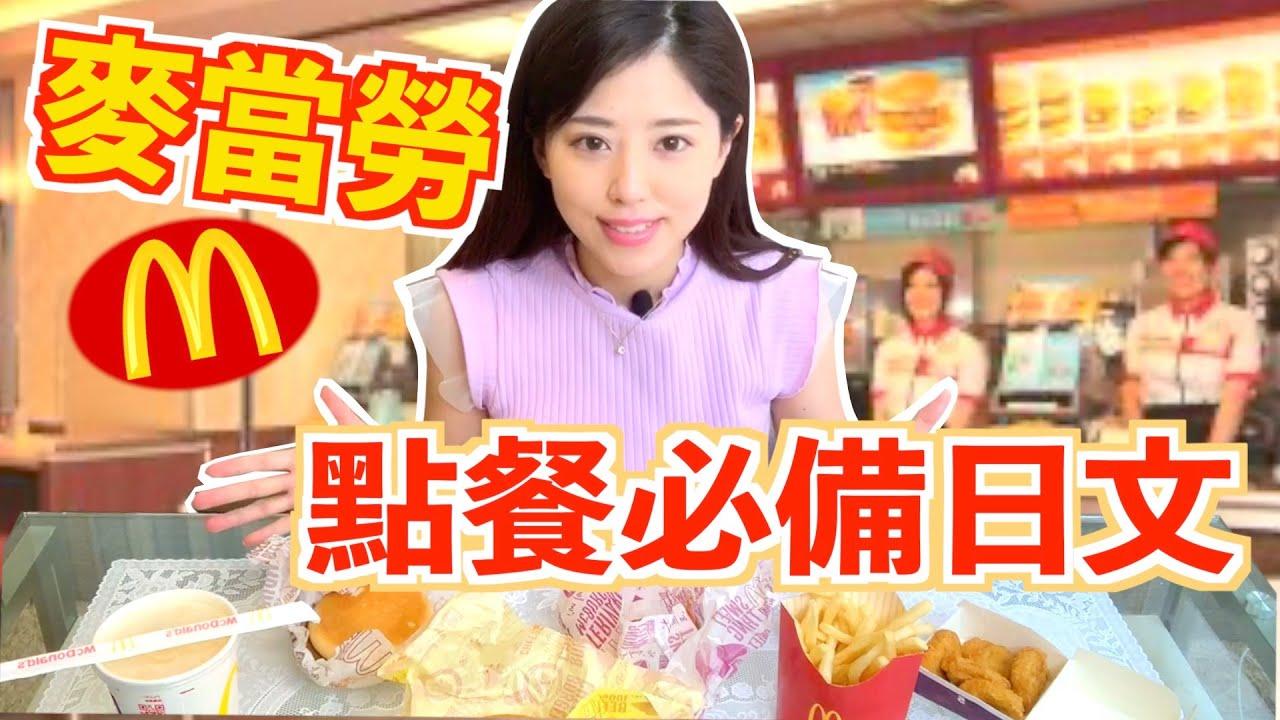 【超實用】如何用日文在麥當勞點餐?