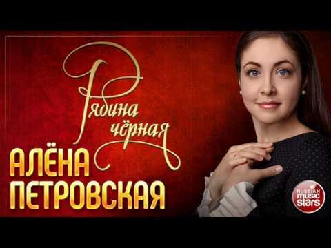 """Алёна Петровская-""""Рябина чёрная""""("""