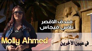 بالفيديو.. مصريون يروّجون للأقصر في