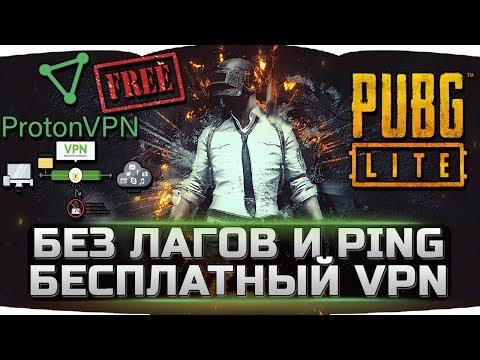 БЕСПЛАТНЫЙ VPN ДЛЯ PUBG LITE,БЕЗ ЛАГОВ И PING`a! PUBG ДЛЯ СЛАБЫХ ПК!