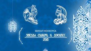 «Финал 11-го регионального конкурса «Звезда сибири и Джигит - 2018»»