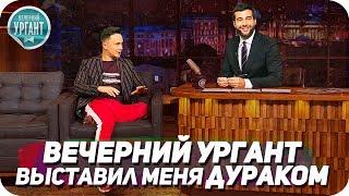 Вечерний Ургант и цензура первого канала